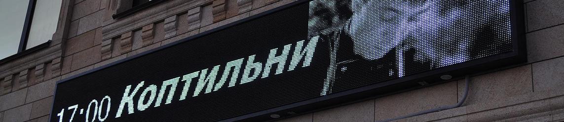 Светодиодная реклама Одесса