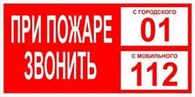 pozharnaya-tablichka