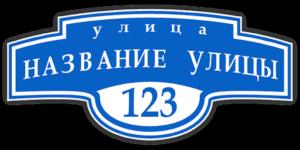ТАБЛИЧКА С НАЗВАНИЕМ УЛИЦЫ И НОМЕРОМ ДОМА В Одессе