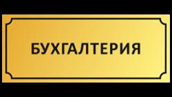 tablichki-na-kabinety6