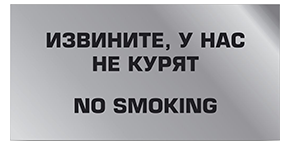 tablichki-ne-kuritа